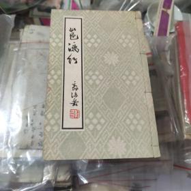 邕漓行  1965年出版