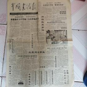 中国建设报 1992年5月9日