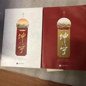 坤宁(共2册)