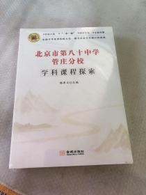 北京市第八十中学管庄分校学科课程探索【未开封】