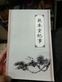 【宁坚资料】敦本堂纪事 宣威东关林氏家族资料