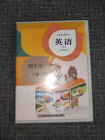 义务教育教科书:英语 四年级下(PEP)磁带 【二盒装磁带完整】