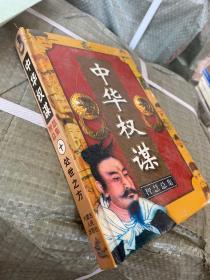 中华权谋智慧总集.第十卷