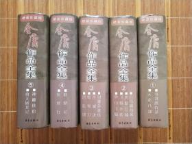 金庸作品全集1-5全5卷(以图为准)