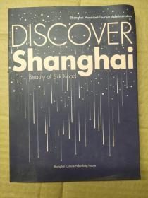 discover shanghai beauty of silk road 英文版 16开 图文本