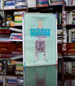 《世界民族宗教与文化系列丛书:大洋洲宗教与文化》