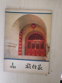 旅行家1980-1【复刊号】