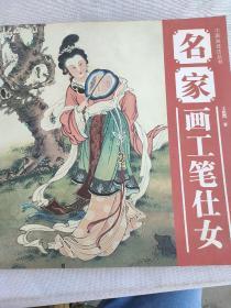 中国画技法丛书:名家画工笔仕女