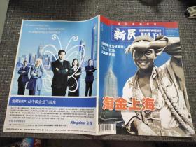 """新民周刊 2006年第12期  关键词:淘金上海!""""冻人""""狂想、又见购房团"""