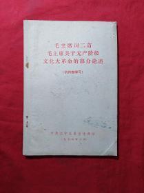 毛主席词二首 毛主席关于无产阶级文化大革命的部分论述(文革)