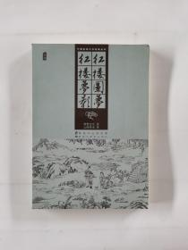 中国古典文学名著丛书:红楼圆梦红楼梦影