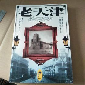 老天津:津门旧事(超多老图片)98年一版一印