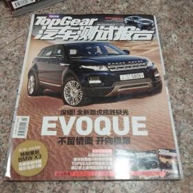 汽车测试报告 2011.11