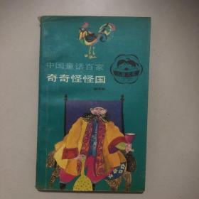 中国童话百家——奇奇怪怪国(彩色插图)