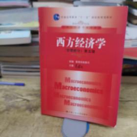 西方经济学:(宏观部分)第五版