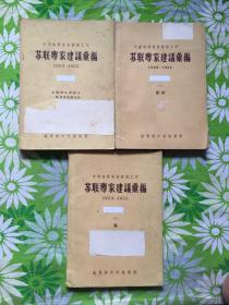 中南地质普查勘探工作苏联专家建议汇编(共三册)