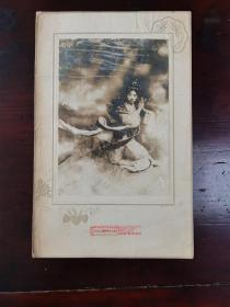 《梅歐閣詩錄》16開白紙線裝1冊,收梅蘭芳、歐陽予倩等圖片十九幀,另有一張梅蘭芳天女散花沖洗照片