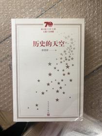 徐贵祥签名钤印《历史的天空》,新中国70年70部长篇小说典藏系列,平装,一版一印