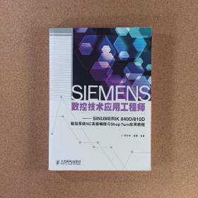 SIEMENS数控技术应用工程师:SINUMERIK 840D/810D数控系统NC高级编程与Shop Turn应用教程