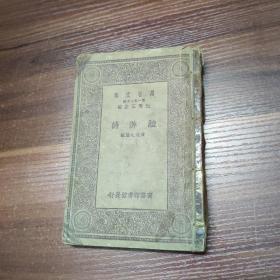 万有文库:陆游诗 民国20年初版