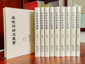 李根源曲石丛书(全10册)【正版全新现货有封膜】