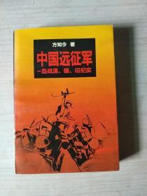 中国远征军—血战滇,缅,印纪实