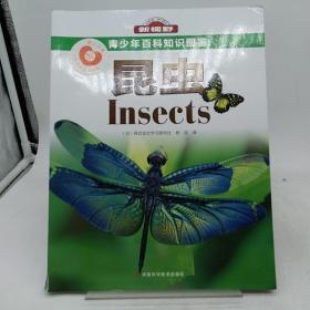 昆虫 河南科学技术出版社