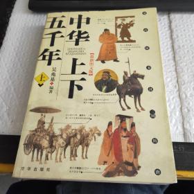 中华上下五千年  上册