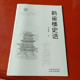 山西历史文化丛书———鹳雀楼史话