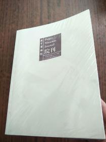 故宫博物院院刊 2014年第4期 总174期    原版全新