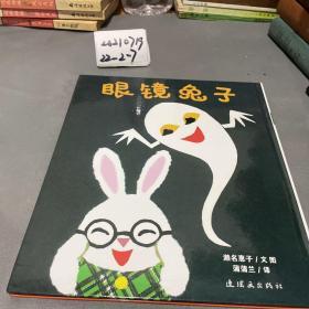 眼镜兔子:眼镜兔与妖怪系列:眼镜兔子 精装绘本