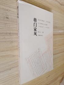 将门家风——老红军谭冠三 李光明致长子谭戎生书信集 1952年 1965年