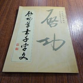 启功草书千字文
