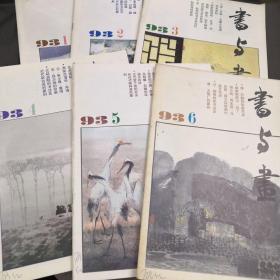 书与画 1993.1.2.3.4.5.6
