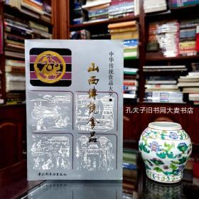 《山西传统食品》中国轻工业出版社