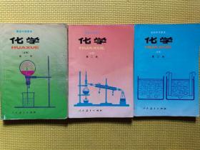 高级中学课本化学(全三册)