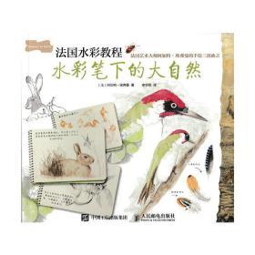 法国水彩教程——水彩笔下的大自然❤ [法]阿加特·埃弗曼 人民邮电出版社9787115414229✔正版全新图书籍Book❤