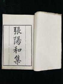 张阳和集 福州 正谊堂全书零种 全一册 清刊 张元忭 浙江绍兴人