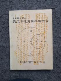 1984年版: 帛书校王弼本—諟正本道德经本谊徽音