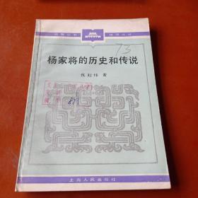 杨家将的历史和传说