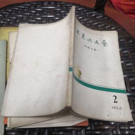 工农兵文艺-2(诗歌专辑)