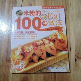 米粉的100种做法(库存    1)
