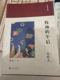 日本经典文库:牧神的午后
