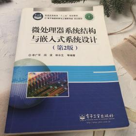微处理器系统结构与嵌入式系统设计(第2版)