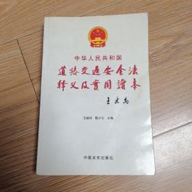 道路交通安全法释义及实用读本
