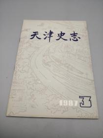 天津史志1987年3