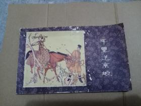 【连环画】千里送京娘 (32开本,仅5000册,购买请看清描述!)