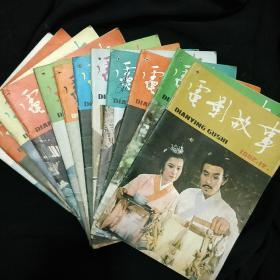《电影故事》1982年第 全12期 32开 上海市电影公司编印 稀见刊物 私藏 书品如图