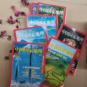 中国国家地理2011(1-2-5-6-7-9-11)现存7本
