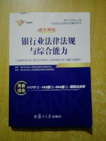 银行业专业人员初级职业资格考试辅导用书:银行业法律法规与综合能力(新大纲版)
